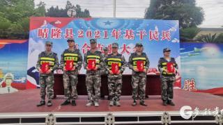 晴隆县举行2021年基干民兵集合点验大会暨开训动员大会