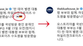青瓦台官方账号发文在寅外访消息用错国旗图案,网友批:外交失礼