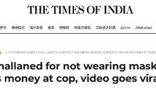 印度一邦议员因不戴口罩被罚款,向警察扔钱后离开