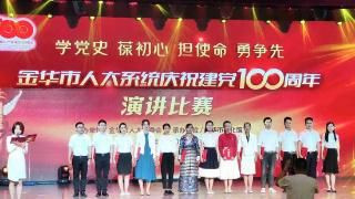 那曲人大赴浙跟班学习干部参加金华市 人大系统庆祝建党100周年演讲比赛