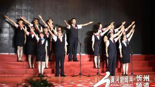 中行忻州分行:唱响红色经典 礼赞建党百年