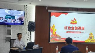 邮储银行青岛分行成功举办红色金融专题讲座