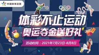 上海体彩APP奥运活动来啦