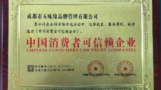 """喜讯!五味缘喜提""""中国消费者可信赖企业""""等荣誉证书"""