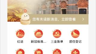 """【问答】外地来沪,如何通过""""一网通办""""新办居住证?"""