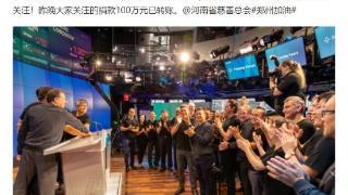 贾跃亭的FF向河南捐款100万 官方称是上市宣传节省的资金