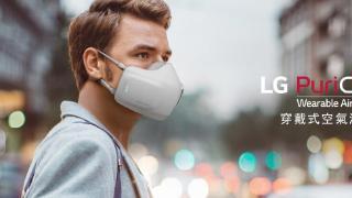 电子口罩:LG 推出口罩款 PuriCare 空气清新机,8 月上市