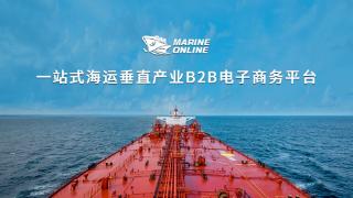 海运在线打造海运界超级应用 给船东提供一站式创新服务