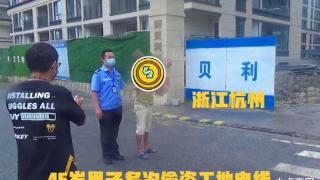 杭州:45岁男子偷工地电线,每次动手前都喝半斤白酒,次次能成功