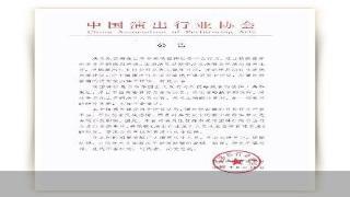 中国演出行业协会对演员张哲瀚道德申斥:要求会员单位从业抵制