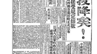 """中纪委评张哲瀚事件:这段历史 不容""""无知""""!"""