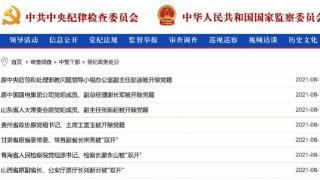 中纪委两天通报7人,释放了啥信号?8月