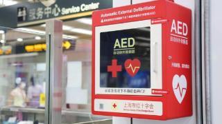 """抢夺生命""""黄金四分钟""""年底上海地铁将实现AED全覆盖"""