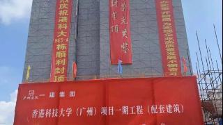 港科大(广州)最新进展!南区宿舍楼SE-5A结构顺利封顶