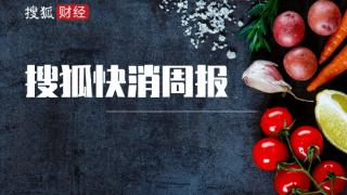 搜狐快消周报 饿了么因不正当竞争被罚;茅台双节投放超7500吨茅台酒