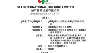 GFT国际控股有限公司向港交所提交上市申请书