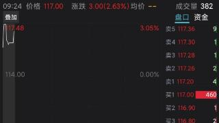 """涨价实锤!""""酱油茅""""海天味业高开近3%,市值冲击5000亿!"""